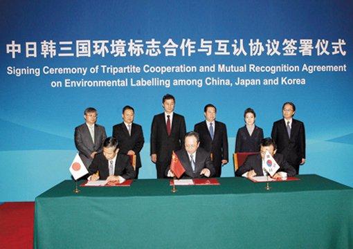中日韩三国签署协议
