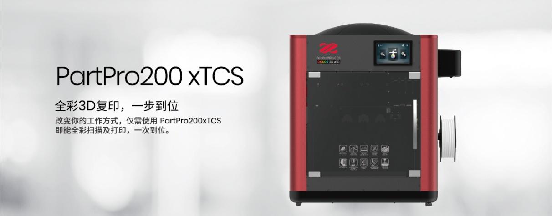 *图为PartPro200xTCS全彩扫描3D打印机
