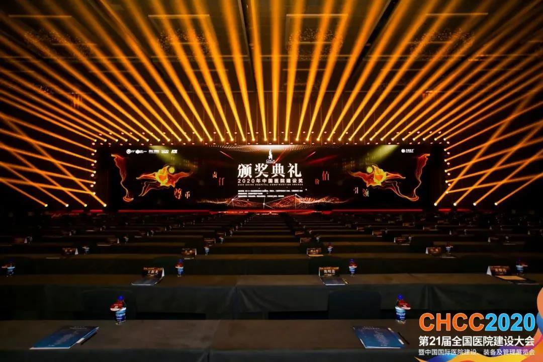 中国医院建设奖颁奖典礼现场