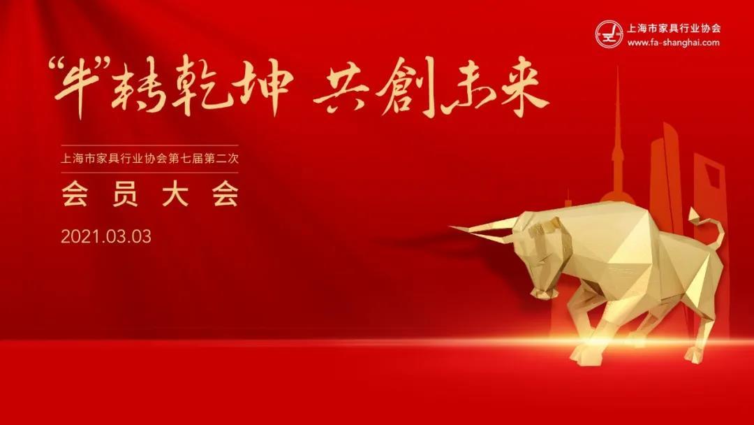 (图片来源:上海市家具行业协会)