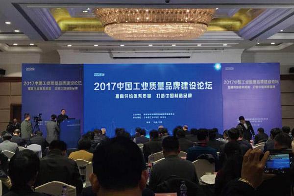 震旦受邀参加2017中国工业质量品牌建设论坛