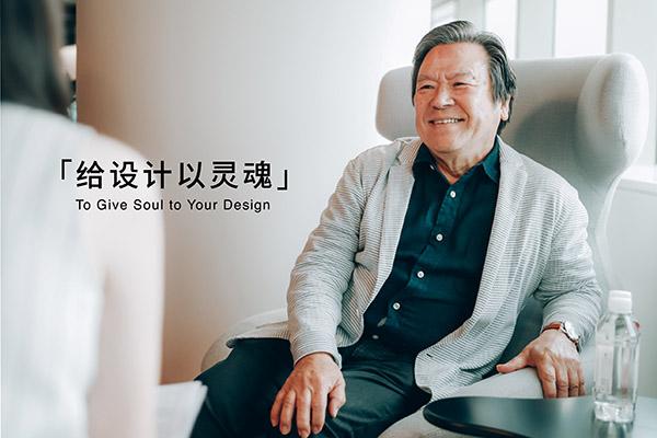 ▲日本国宝级工业设计师、Happy & Flower系列设计师 喜多俊之
